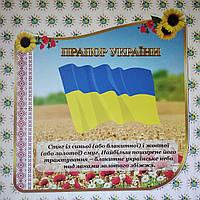 Прапор України. Стенд