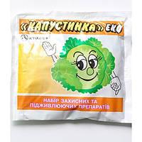 Капустинка инсекто-фунго-стимулятор