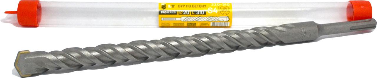 Бур по бетону SDS-PLUS S4 Ø 20x310 мм