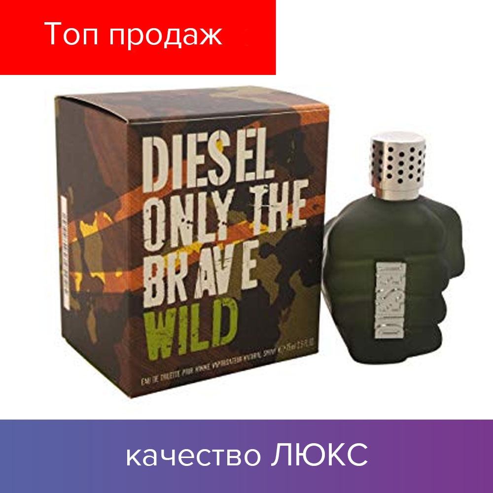Diesel Only The Brave Wild Eau De Toilette 100 Ml туалетная вода