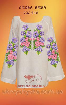 Недорога вишиванка Лісова пісня  жіночі вишиванки 6b619ac947a85