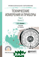 Латышенко К.П. Технические измерения и приборы в 2-х томах. Том 1 в 2-х книгах. Книга 2. Учебник для СПО