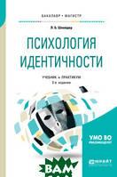 Шнейдер Л.Б. Психология идентичности. Учебник и практикум для бакалавриата и магистратуры