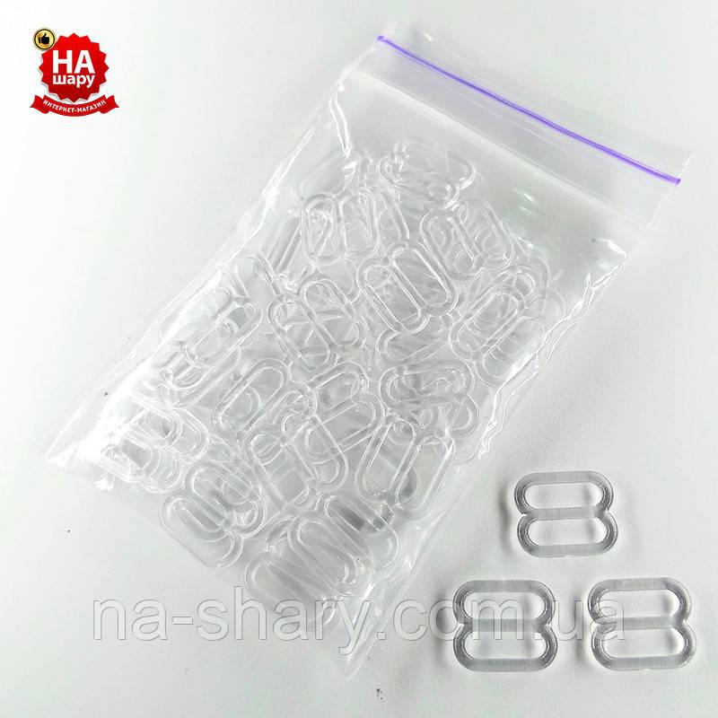 Фурнитура для нижнего белья 10 мм. Перетяжка для брителек. Пластик прозрачный (50шт)
