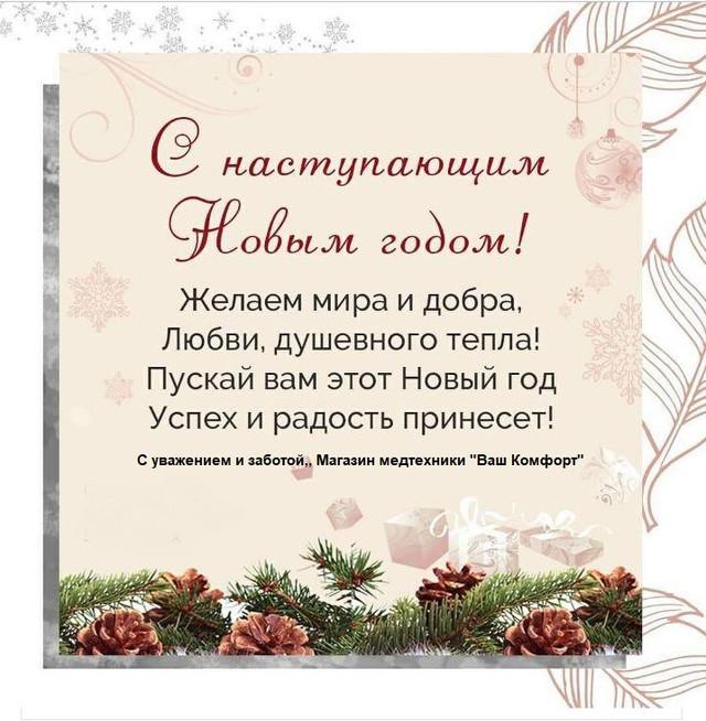 """Магазин медтехники """"Ваш Комфорт""""от души поздравляет всех сотрудников и клиентов С Новым 2019 годом! Подробнее: https://vash-komfort.com.ua/n267187-magazin-medtehniki-vash.html"""