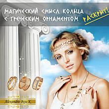 Что означает кольцо с греческим орнаментом?