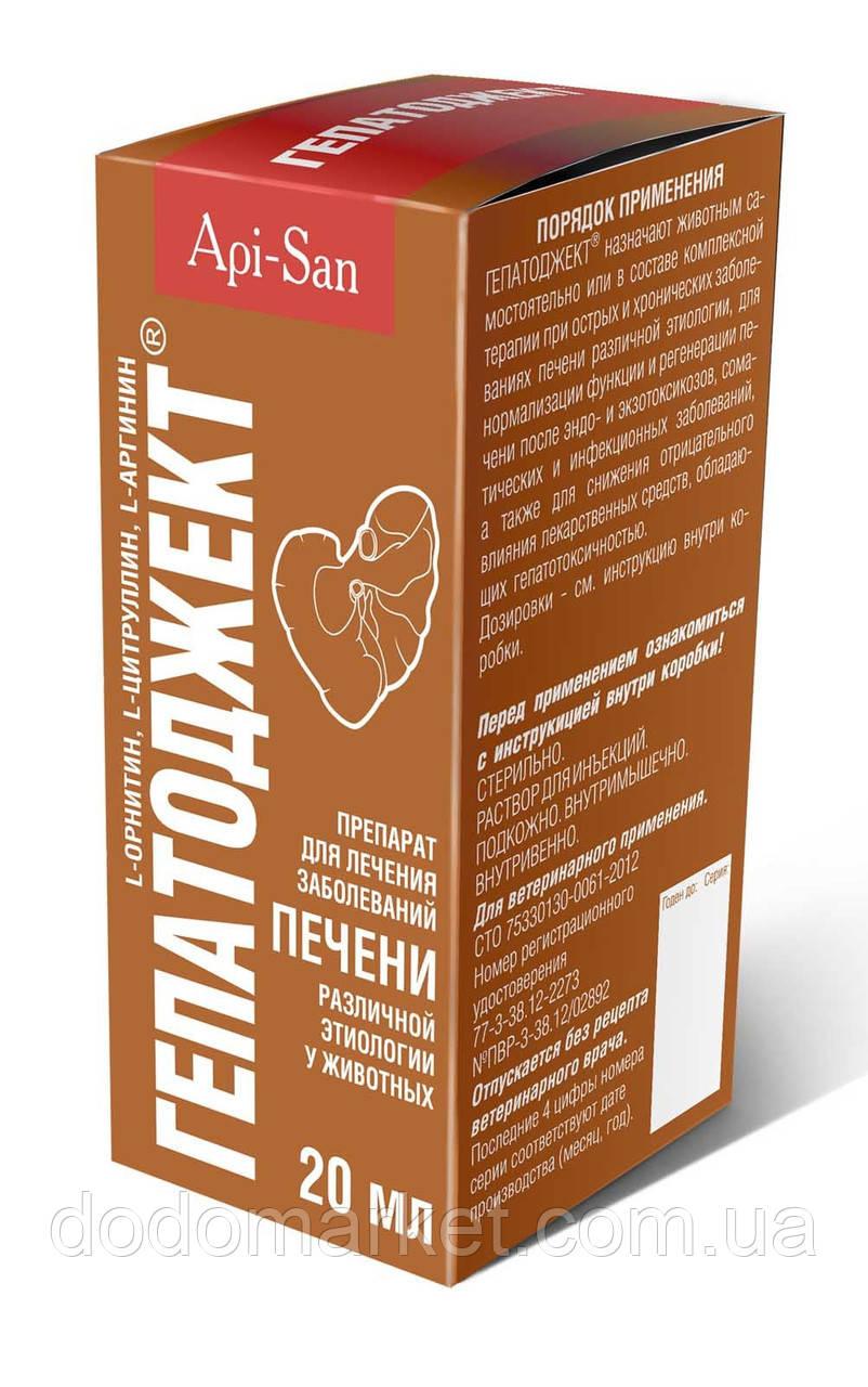 Гепатоджект 20 мл препарат для лечения заболеваний печени у животных