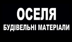 """""""ОСЕЛЯ"""" магазин будівельних матеріалів та господарських товарів"""