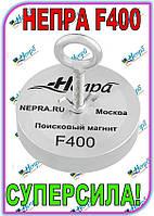 Поисковый магнит Непра F400, АКЦИЯ! ТРОС В подарок!