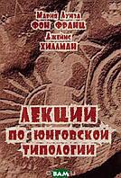 Хиллман Джеймс Лекции по юнговской типологии
