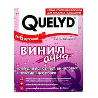 Клей для обоев КЕЛИД (QUELYD)  Аква Виниловый (300гр.) (8062)