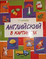 Г. П. Шалаева  Английский в картинках