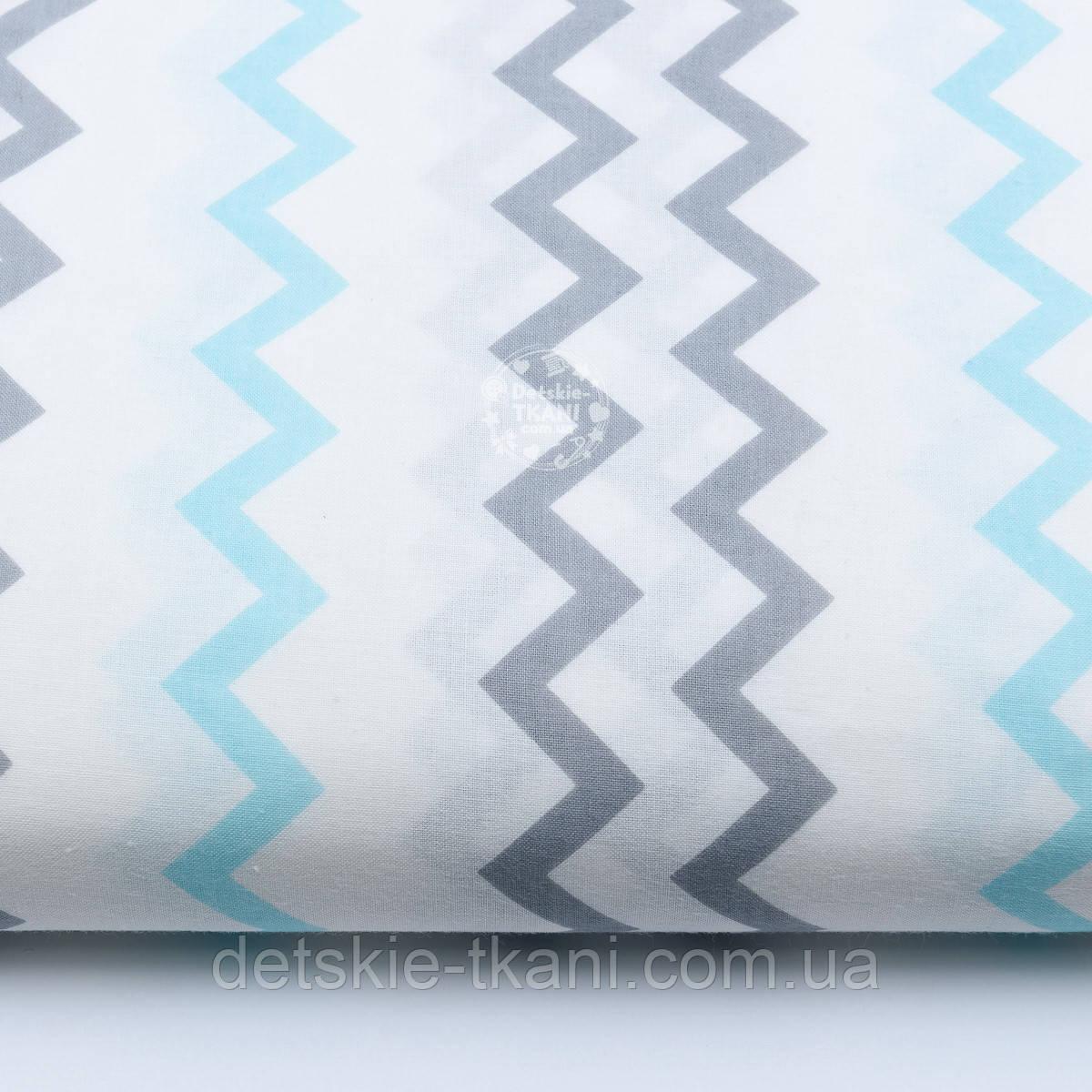 Польская хлопковая ткань с тонким серо-голубым (бирюзовым) зигзагом (№ 643а)