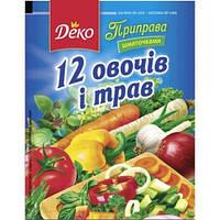 """""""ДЕКО"""" Приправа шматочками 12 овочів і трав 200г (1/25 або 10)"""