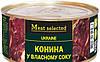 Meat Selected Конина у власному соку 325г ж/б (1/18)***