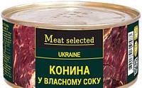 Meat Selected Конина у власному соку 325г ж/б (1/18)