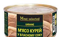 Meat Selected М'ясо курей у власному соку 325г ж/б (1/18)