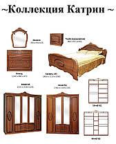 Кровать 2-сп Катрин Орех/Орех патина (Світ Меблів TM), фото 2