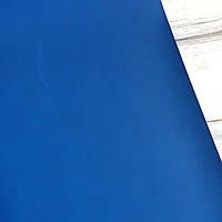 НЕФОРМАТ АБО НЕВЕЛИКИЙ БРАК!! Шкірзамінник палітурний - матовий - синій електрик - 24,5х30,5 см