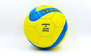 Мяч футбольный №5 Гриппи 5 слоев UKRAINE RT-FB-0047-765, фото 2