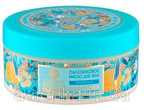 Органический Крем- масло для тела Облепиховое, 300мл, Oblepikha Siberica, Эстония
