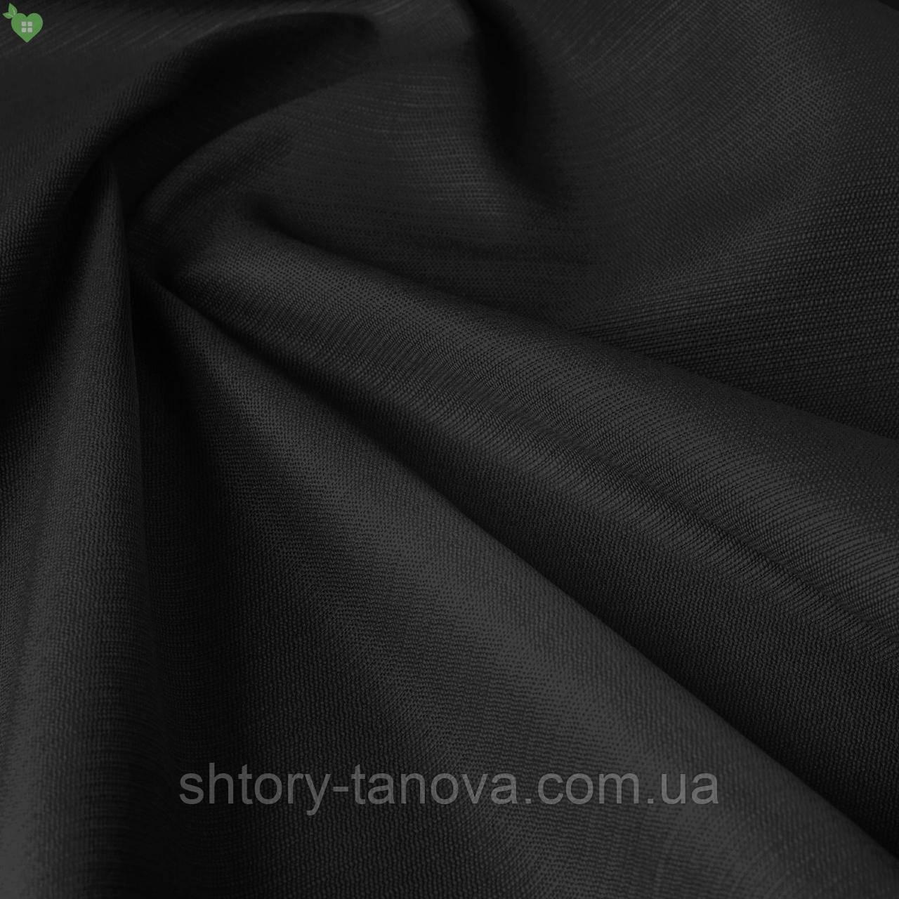 Вулична фактурна тканина чорного кольору для садових меблів