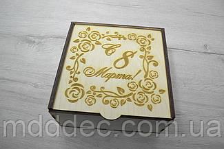 Деревянная коробка для упаковки Подарочная коробка с 8 марта