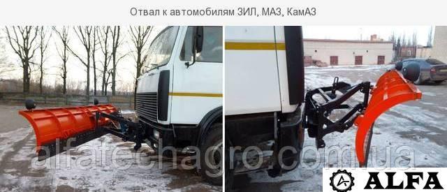 Отвал к грузовым автомобилям УРАЛ, КРАЗ, MAN, RENAULT и др.