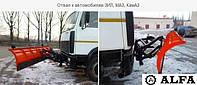 Отвал к грузовым автомобилям УРАЛ, КРАЗ, MAN, RENAULT и др., фото 1