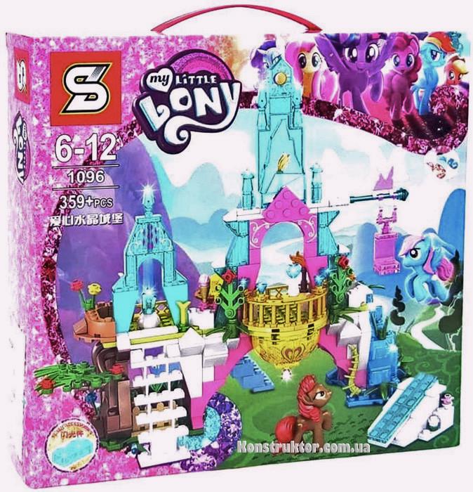 """Конструктор SY 1096 """"Замок пони"""" My Little Pony, 359 детали"""