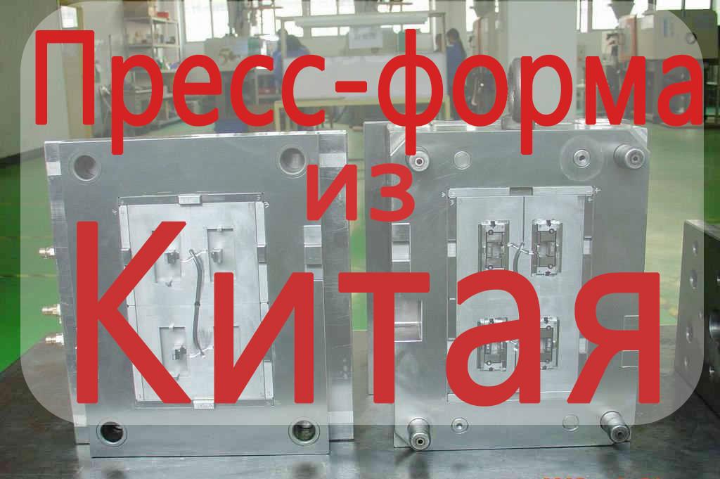 Производство пресс-форм под ключ.