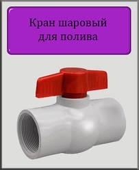 """Кран шаровый 1/2"""" ВВ для полива"""