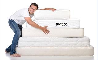 Матрасы 80*160