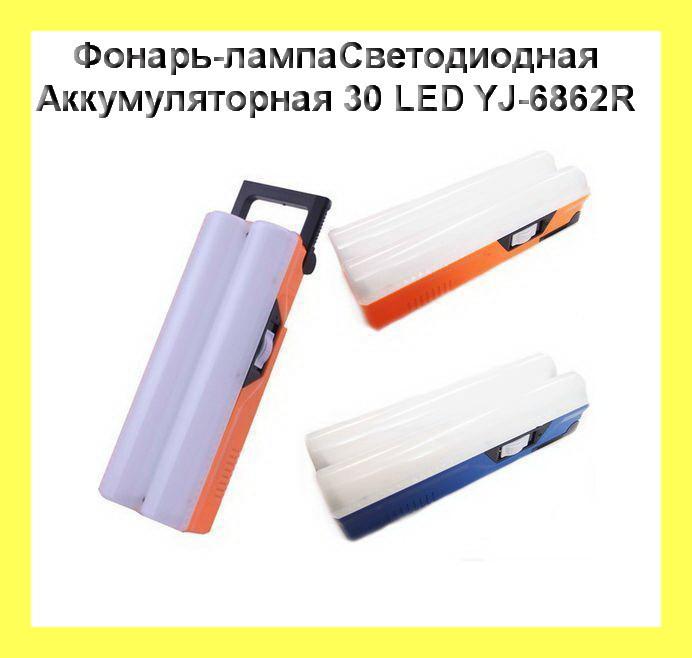 SALE! Фонарь-лампаСветодиодная Аккумуляторная 30 LED YJ-6862R