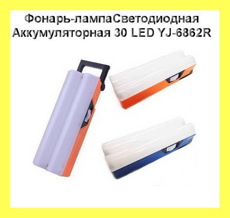 SALE! Фонарь-лампаСветодиодная Аккумуляторная 30 LED YJ-6862R, фото 2