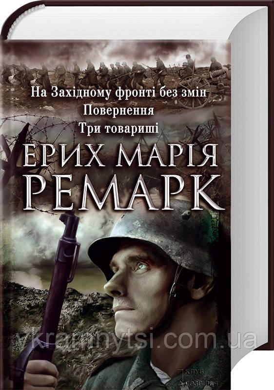 На Західному фронті без змін. Повернення. Три товариші. Автор: Ерих Марія Ремарк