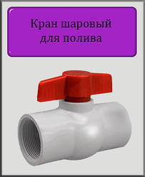 """Кран шаровый 1"""" ВВ для полива"""