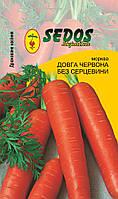 Морква червона довга без серцевини
