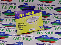 Фильтр HEPA Philips/Electrolux/Bork P-04 C-H, фото 1