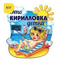 Деревянный магнит, магнит на холодильник Кирилловка, фото 1