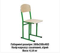 Полозковий стілець