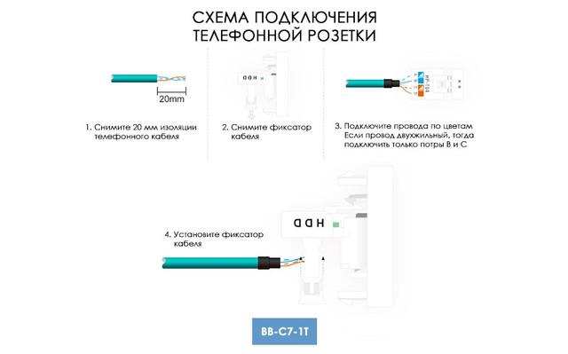 Схема подключения телефонной розетки LIVOLO