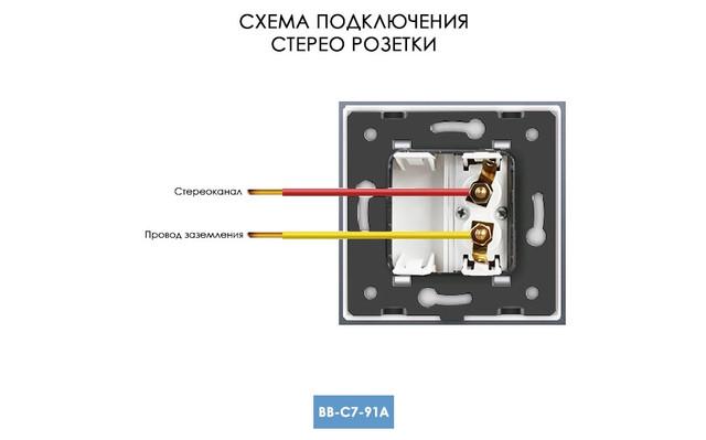 Схема подключения стерео розетки LIVOLO