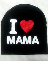 Прикольная трикотажная шапочка Я люблю маму
