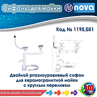 Двойной разноуровневый сифон для керамогранитной мойки с круглым переливом NOVA Plastik 1195.051