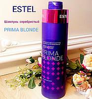 Серебристый шампунь для холодных оттенков блонд(1000мл) Estel Professional Prima Blonde Shampoo