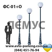 Фонарная уличная опора освещения с шаром ФС-01+О высотой 2,35 м