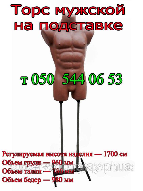 Манекен мужской торс на подставке