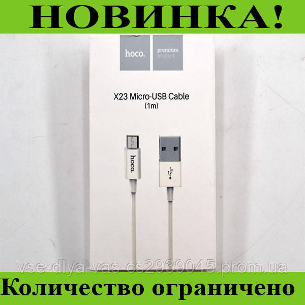 Кабель microUSB белый 1 м Hoco X23!Розница и Опт