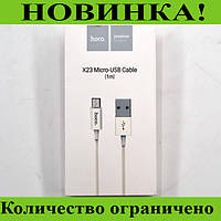 Кабель microUSB белый 1 м Hoco X23!Розница и Опт, фото 1